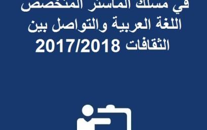 إعلان لتسجيل الطلبة المقبولين في مسلك الماستر المتخصص اللغة العربية و التواصل بين الثقافات 2017/2018