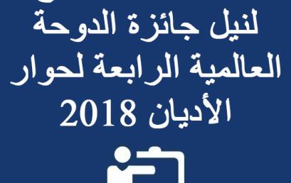 إعلان عن الترشيح لنيل جائزة الدوحة العالمية الرابعة لحوار الأديان 2018