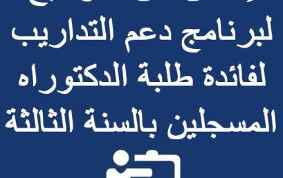 إعلان عن الترشيح لبرنامج دعم التداريب لفائدة طلبة الدكتوراه المسجلين بالسنة الثالثة