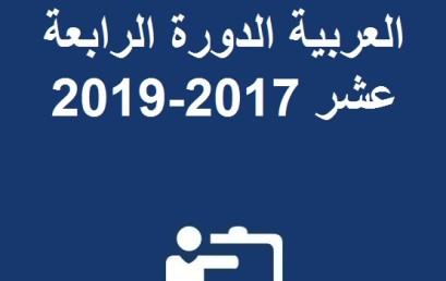 إعلان عن جائزة المدن العربية  الدورة الرابعة عشر 2017-2019