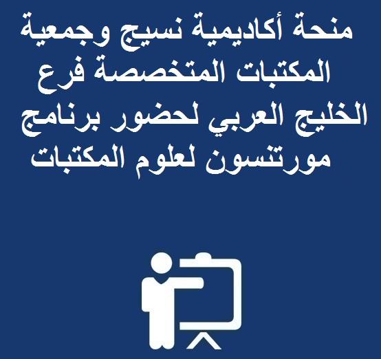 منحة أكاديمية نسيج وجمعية المكتبات المتخصصة فرع الخليج العربي لحضور برنامج مورتنسون لعلوم المكتبات