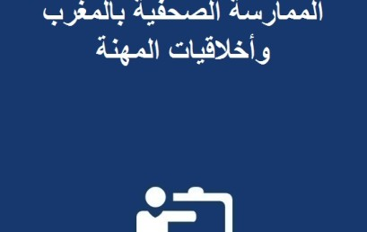 إعلان عن محاضرة في موضوع الممارسة الصحفية بالمغرب و أخلاقيات المهنة