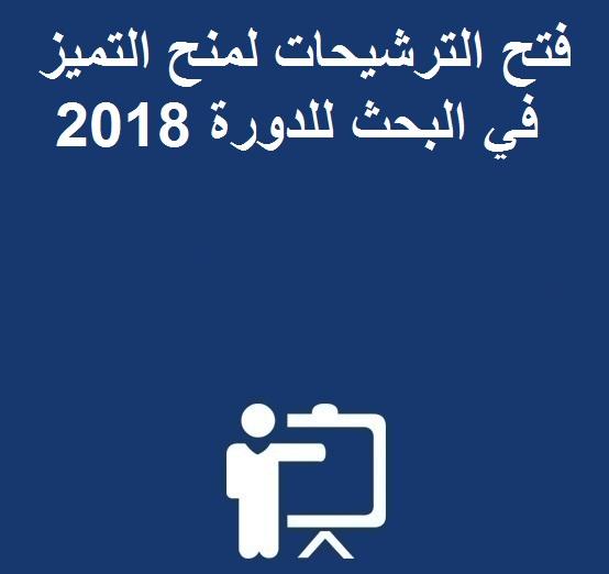 فتح الترشيحات لمنح التميز في البحث للدورة 2018