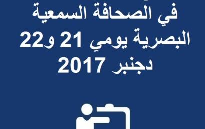 برنامج الدورة التكوينية في الصحافة السمعية البصرية يومي 21 و22 دجنبر 2017