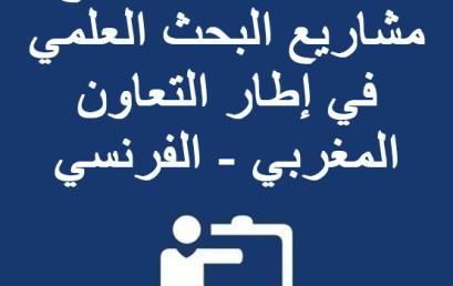 الإعلان عن اقتراح مشاريع البحث العلمي في إطار التعاون المغربي – الفرنسي