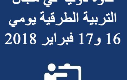 ندوة دولية في مجال التربية الطرقية يومي 16 و17 فبراير 2018