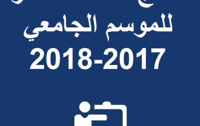 نتائج سلك الماستر للموسم الجامعي 2017-2018