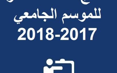 نتائج سلك الماستر للموسم الجامعي 2017-2018