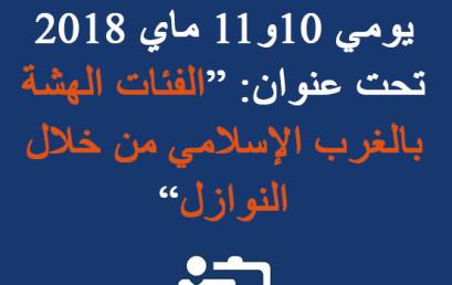 ينظم فريق النوازل بالغرب الإسلامي التابع لمختبر التراث دراسة وصيانة وإنقاذ ندوة وطنية بشراكة مع شعبة الدراسات الإسلامية بالكلية يومي 10و11 ماي 2018 تحت عنوان: الفئات الهشة بالغرب الإسلامي من خلال النوازل