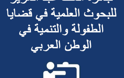 جائزة الملك عبد العزيز للبحوث العلمية في قضايا الطفولة والتنمية في الوطن العربي