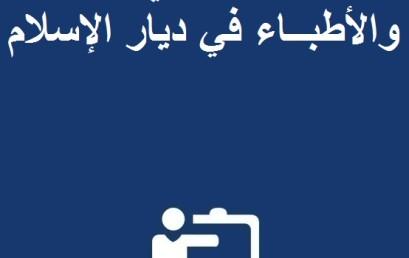 الملتقى الدولـي  الطب والأطبــاء في ديار الإسلام