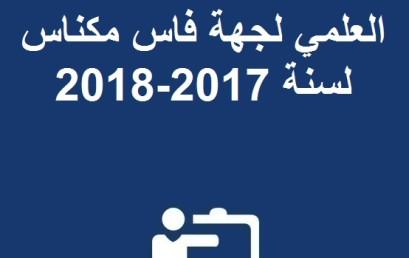 إعلان عن فتح باب الترشيح للجائزة الجهوية للبحث العلمي لجهة فاس-مكناس لسنة 2017.2018