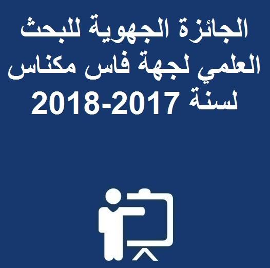 الجائزة الجهوية للبحث العلمي لجهة فاس مكناس لسنة 2017-2018