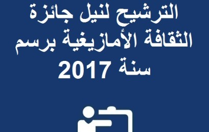 إعلان عن فتح باب الترشيح لنيل جائزة الثقافة الأمازيغية برسم سنة 2017