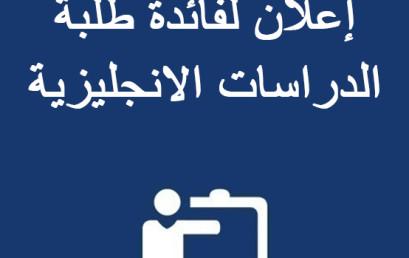 إعلان لفائدة طلبة الدراسات الانجليزية