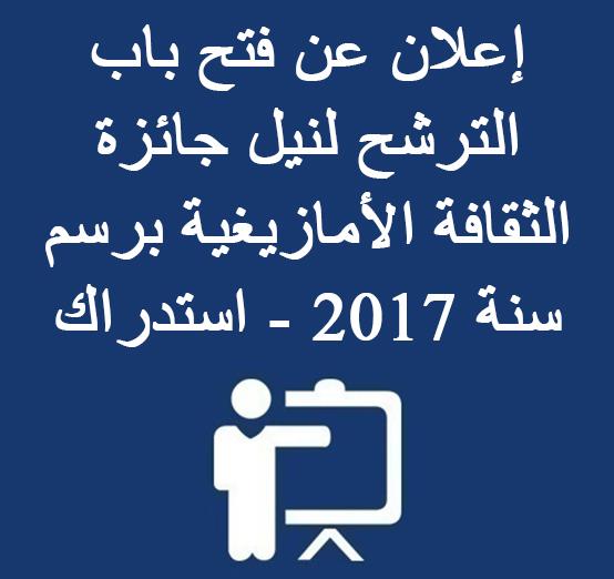 إعلان عن فتح باب الترشح لنيل جائزة الثقافة الأمازيغية برسم سنة 2017 – استدراك