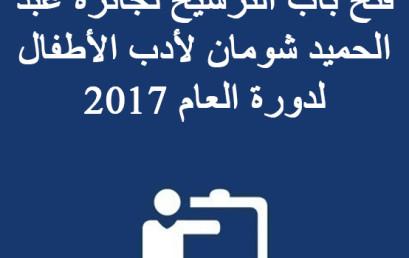 فتح باب الترشيح لجائزة عبد الحميد شومان لأدب الأطفال لدورة العام 2017