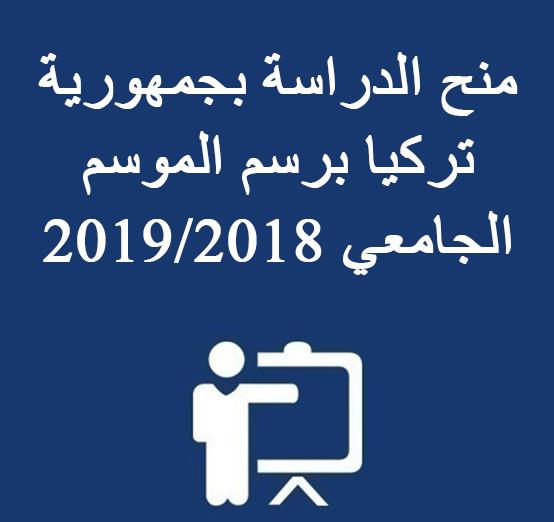 منح الدراسة بجمهورية تركيا برسم الموسم الجامعي 2019/2018