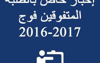 إخبار خاص بالطلبة المتفوقين فوج 2016-2017