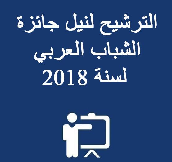الترشيح لنيل جائزة الشباب العربي لسنة 2018