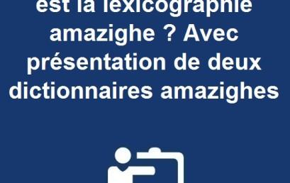 Journée d'étude Où en est la lexicographie amazighe ? Avec présentation de deux dictionnaires amazighes