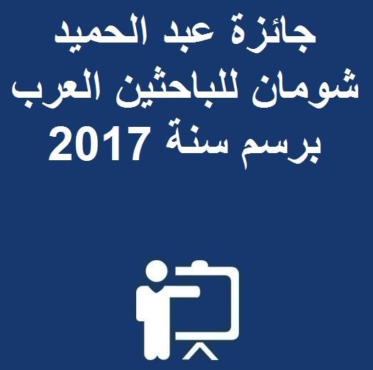 جائزة عبد الحميد شومان للباحثين العرب برسم سنة 2017