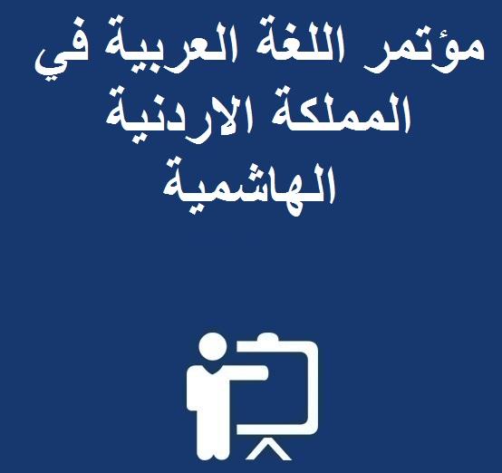 مؤتمر اللغة العربية في المملكة الاردنية الهاشمية
