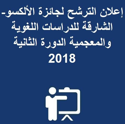 إعلان الترشح لجائزة الألكسو-الشارقة للدراسات اللغوية و المعجمية الدورة الثانية 2018