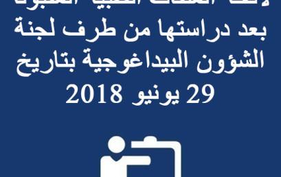 لائحة الملفات الطبية المقبولة بعد دراستها من طرف لجنة الشؤون البيداغوجية بتاريخ 29 يونيو 2018