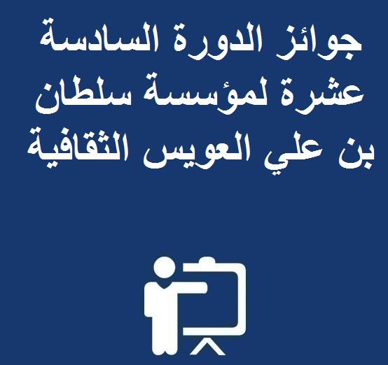 جوائز الدورة السادسة عشرة لمؤسسة سلطان بن علي العويس الثقافية
