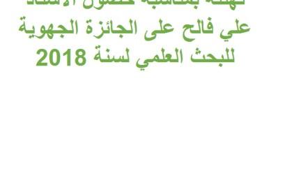 تهنئة بمناسبة حصول الأستاذ علي فالح على الجائزة الجهوية للبحث العلمي لسنة 2018