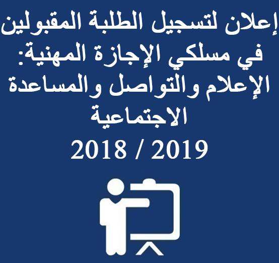 إعلان لتسجيل الطلبة المقبولين في مسلكي الإجازة المهنية: الإعلام والتواصل والمساعدة الاجتماعية  2018 / 2019
