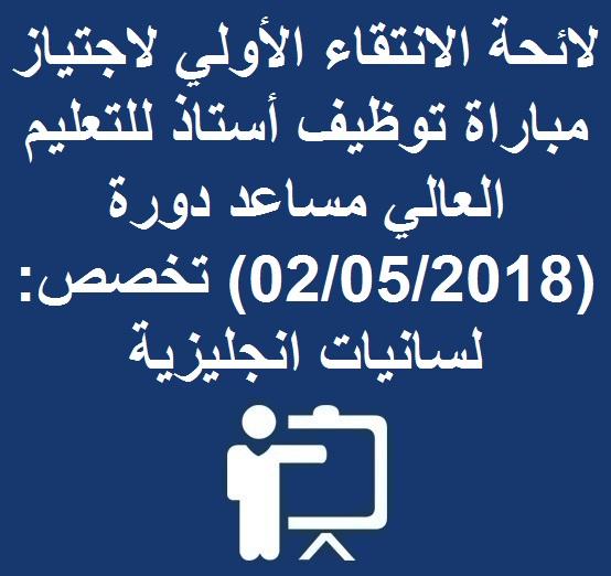 لائحة الانتقاء الأولي لاجتياز مباراة توظيف أستاذ للتعليم العالي مساعد دورة (02/05/2018) تخصص: لسانيات انجليزية