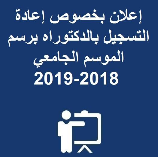إعلان بخصوص إعادة التسجيل بالدكتوراه برسم الموسم الجامعي 2018-2019