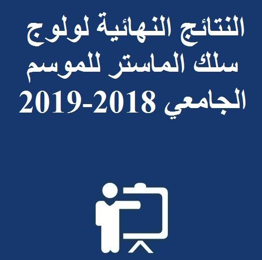 النتائج النهائية لولوج سلك الماستر للموسم الجامعي 2018-2019
