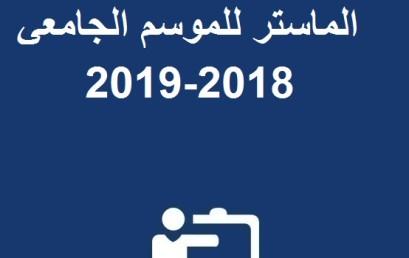 نتائج الانتقاء الأولي لسلك الماستر للموسم الجامعي 2018-2019