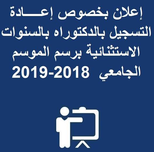 إعلان بخصوص إعـــــادة التسجيل بالدكتوراه  بالسنوات الاستثنائية برسم الموسم الجامعي  2018-2019