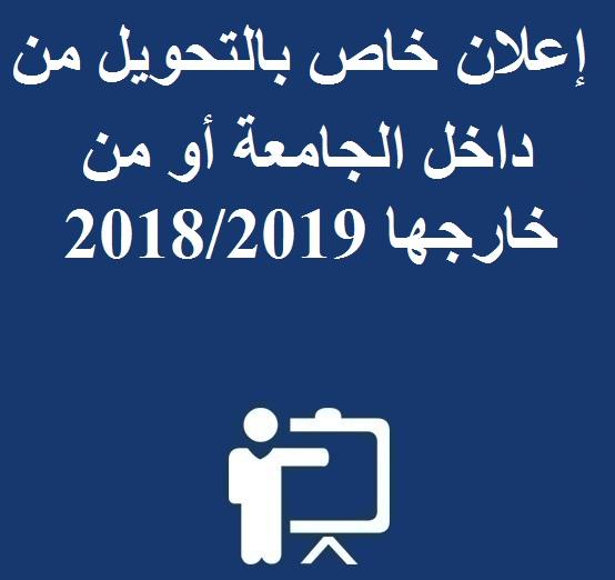 إعلان  خاص بالتحويل من داخل الجامعة أو  من خارجها  2018/2019