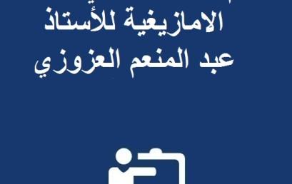 تكريم المعهد الملكي للثقافة الامازيغية للأستاذ عبد  المنعم العزوزي