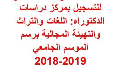 رابط التسجيل بمركز دراسات الدكتوراه: اللغات والتراث والتهيئة المجالية برسم الموسم الجامعي 2018-2019
