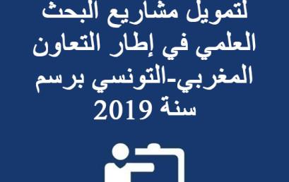 الإعلان عن طلبات عروض لتمويل مشاريع البحث العلمي في إطار التعاون المغربي-التونسي برسم سنة 2019