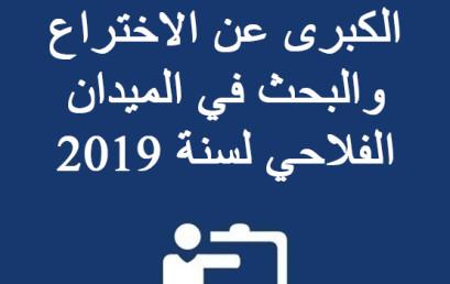 جائزة الحسن الثاني الكبرى عن الاختراع و البحث في الميدان الفلاحي لسنة 2019