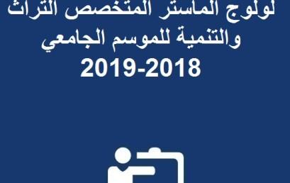 إعلان عن نتائج الامتحان الكتابي لولوج الماستر المتخصص التراث و التنمية للموسم الجامعي 2018-2019