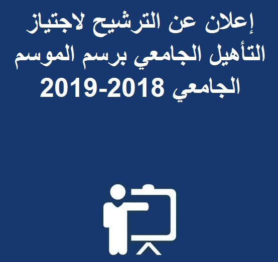 إعلان عن الترشيح لاجتياز التأهيل الجامعي برسم الموسم الجامعي 2018-2019