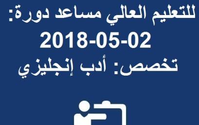 نتيجة مباراة توظيف أستاذ للتعليم العالي مساعد دورة: 02-05-2018 تخصص: أدب إنجليزي