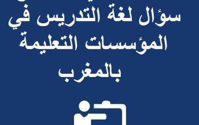 ندوة علمية في موضوع: سؤال لغة التدريس في المؤسسات التعليمة بالمغرب