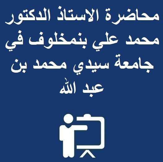 محاضرة الاستاذ الدكتور محمد علي بنمخلوف في جامعة سيدي محمد بن عبد الله