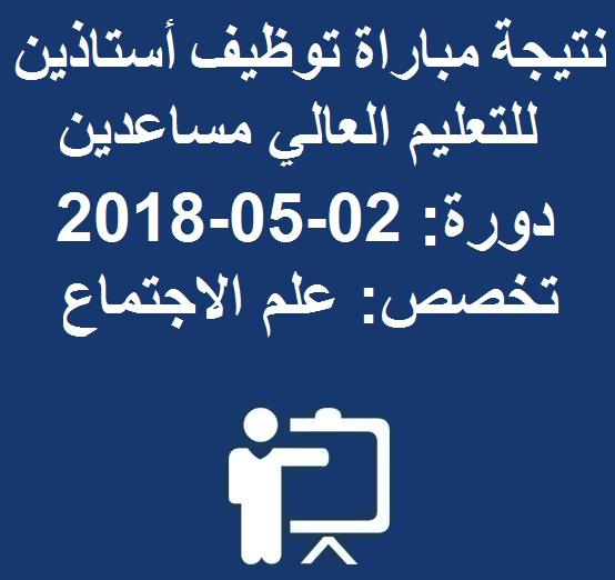نتيجة مباراة توظيف أستاذين للتعليم العالي مساعدين دورة: 02-05-2018  تخصص: علم الاجتماع