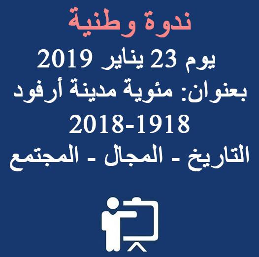 ندوة وطنية يوم 23 يناير 2019 بعنوان: مئوية مدينة أرفود 1918-2018، التاريخ – المجال – المجتمع