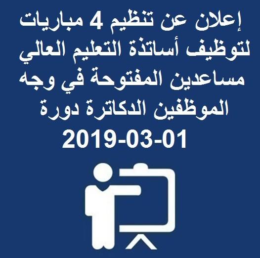 إعلان عن تنظيم 4 مباريات لتوظيف أساتذة التعليم العالي مساعدين المفتوحة في وجه الموظفين الدكاترة دورة 01-03-2019